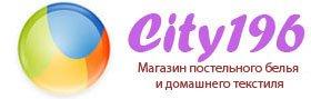 Постельное белье и текстиль от City196.ru